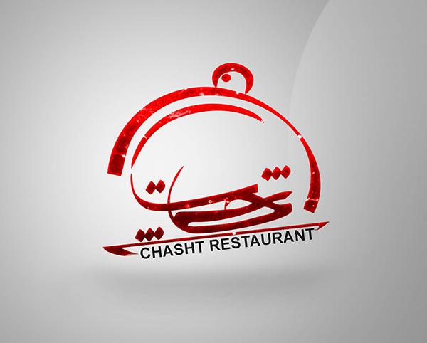 لوگو رستوران چاشت