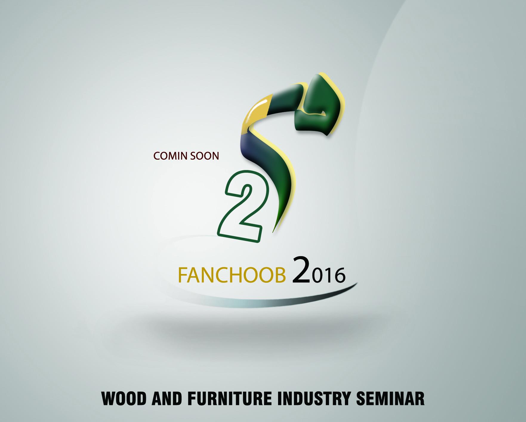 طراحی لوگو فن چوب 2