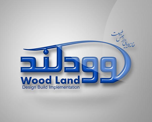 طراحی لوگو شرکت وودلند