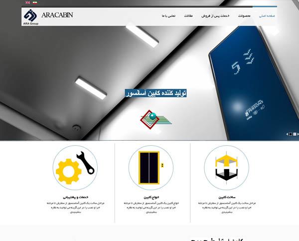 طراحی سایت آرا کابین