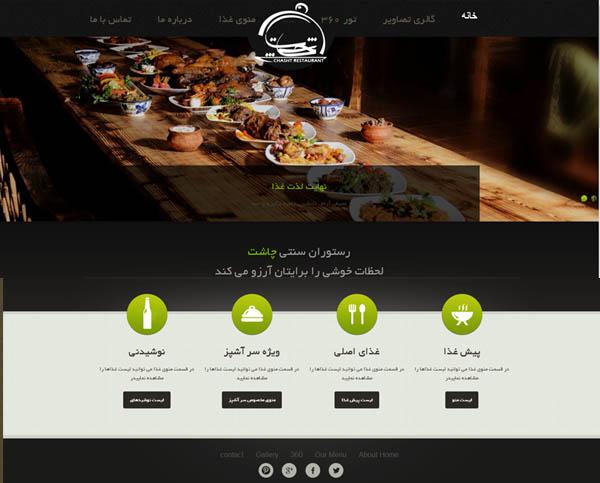 طراحی سایت رستوران چاشت