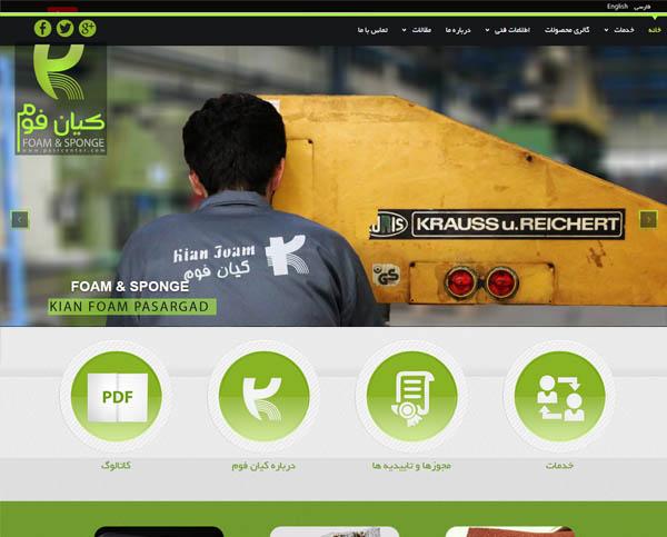 طراحی سایت کیان فوم